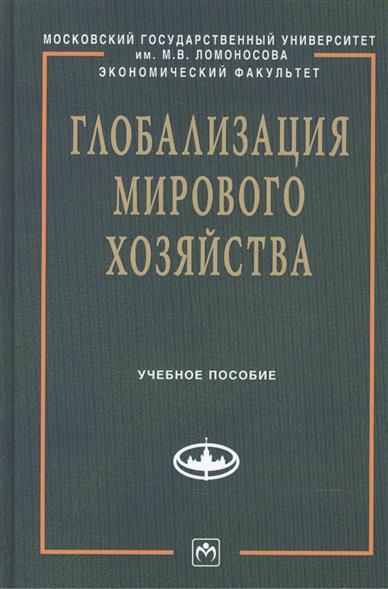 Осьмова М., Глущенко Г. (ред.) Глобализация мирового хозяйства. Учебное пособие