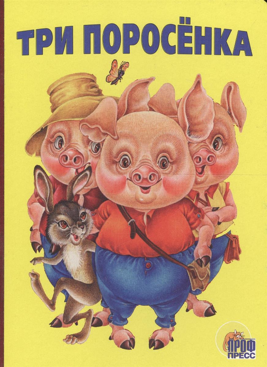Три поросенка ISBN: 9785378001934 михалков с три поросенка сказки