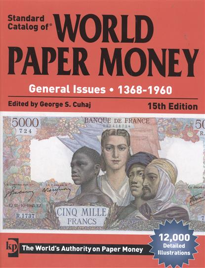 Cuhaj G. Standard Catalog of World Paper Money. General Issues 1368-1960 гусев с catalog of russian imperial coins 1682 1917