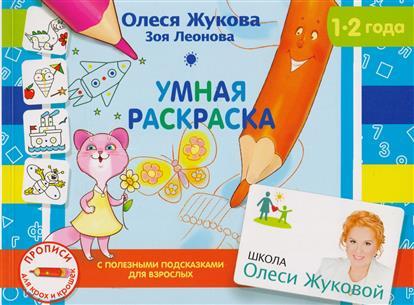 Жукова О., Леонова З. Умная раскраска. Для детей 1-2 года мария жукова гладкова остров острых ощущений