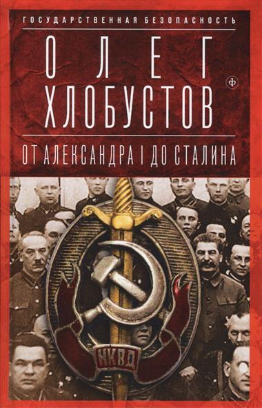 Хлобустов О. Государственная безопасность от Александра I до Сталина