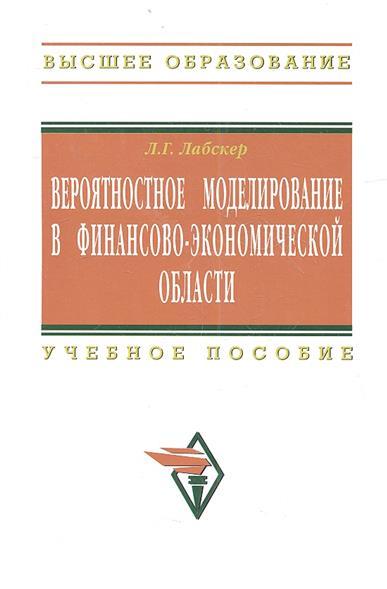 Лабскер Л. Вероятностное моделирование в финансово-экономической области: Учебное пособие. 2-е издание