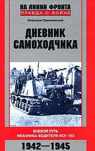 Дневник самоходчика 1942-1945