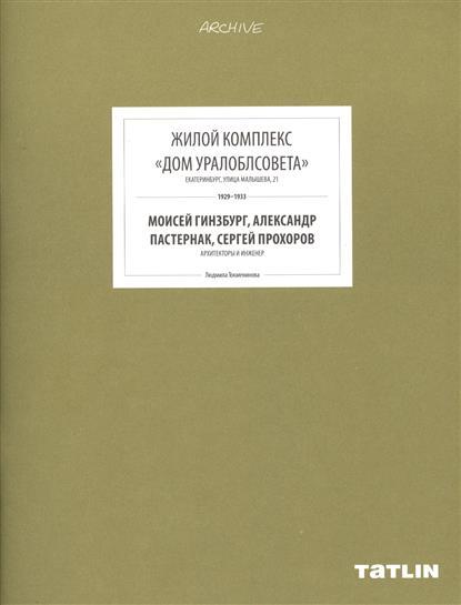 Токменинова Л. Жилой комплекс