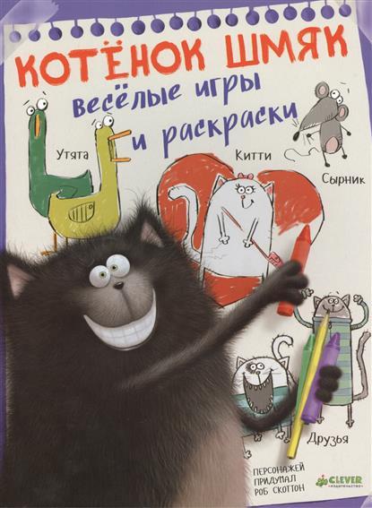 Скоттон Р. Котенок Шмяк. Веселые игры и раскраски цена и фото