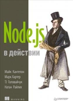 Кантелон М., Хартер М., Головайчук ТJ, Райлих Н. Node.js в действии ISBN: 9785496010795 янг а мек б кантелон м node js в действии