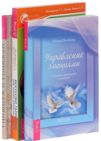 Искусство гармонии+Мужчина и женщина+Управление эмоциями (комплект из 3-х книг)