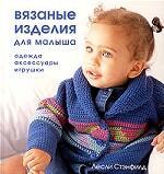 Вязаные изделия для малыша