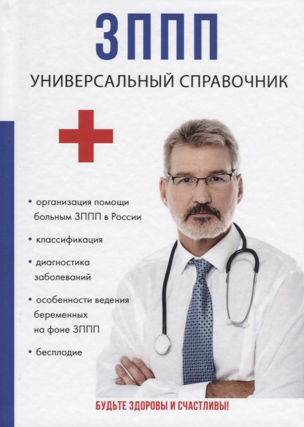 Дрангой М. ЗППП. Универсальный справочник