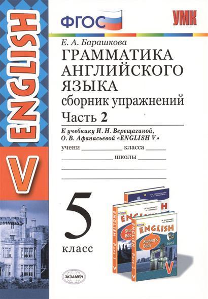 Грамматика английского языка. 5 класс. Сборник упражнений. Часть 2. К учебнику И.Н. Верещагиной и др.
