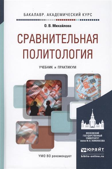 Сравнительная политология: Учебник и практикум для академического бакалавриата