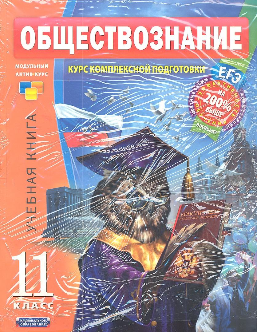 Котова О., Лискова Т. ЕГЭ Обществознание 11 кл. Учебная книга