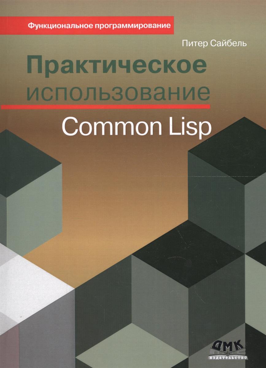 Сайбель П. Практическое использование Common Lisp high soft lisp