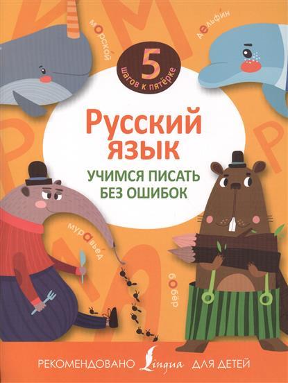 Русский язык. Учимся писать без ошибок