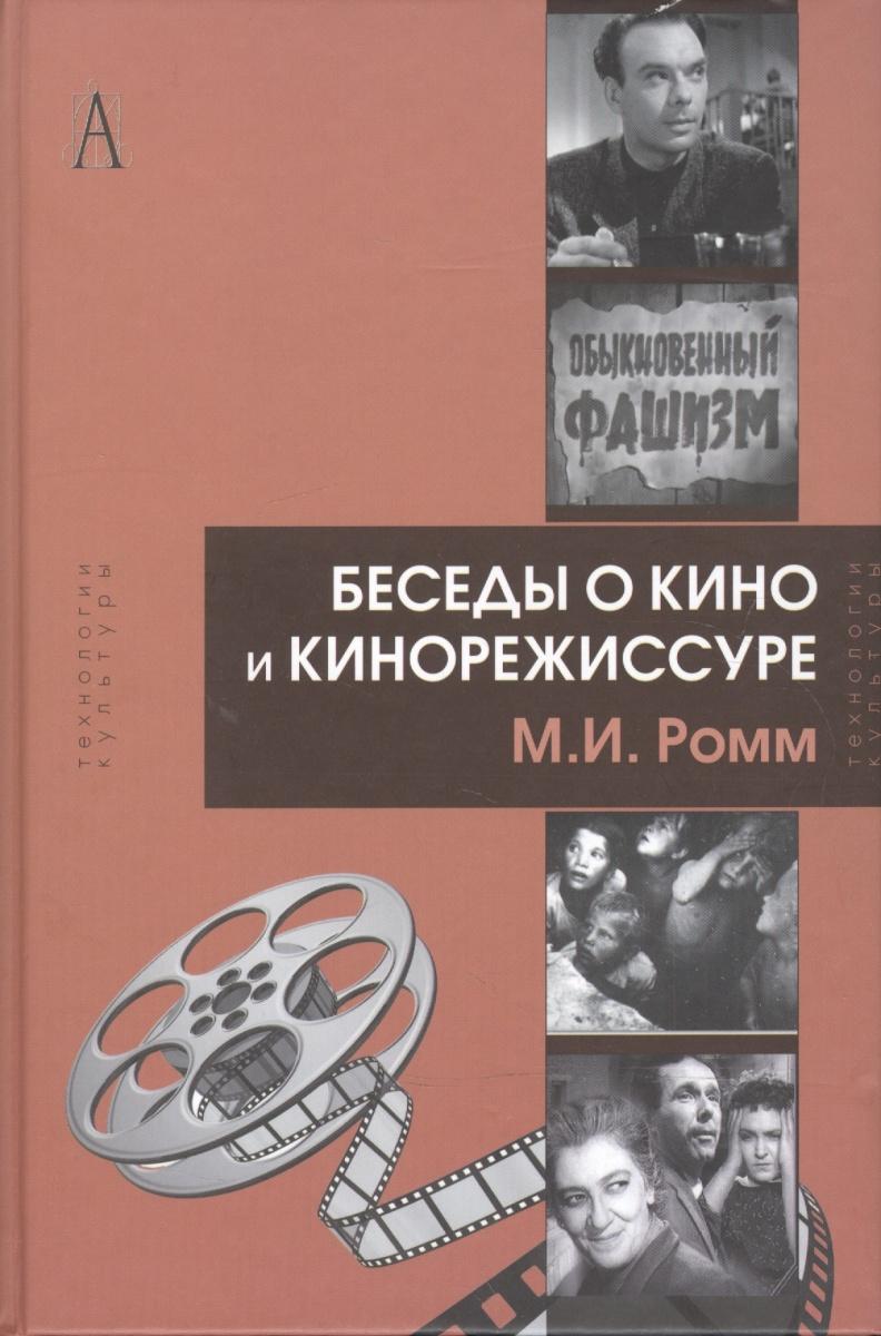 Ромм М. Беседы о кино и кинорежиссуре
