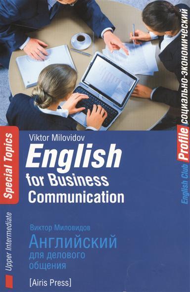 Milovidov V. English for Business Communication. Английский для делового общения ISBN: 9785811254279 аветисян н игнатов к английский язык для делового общения тесты test your business english учебное пособие второе издание дополненное page 9