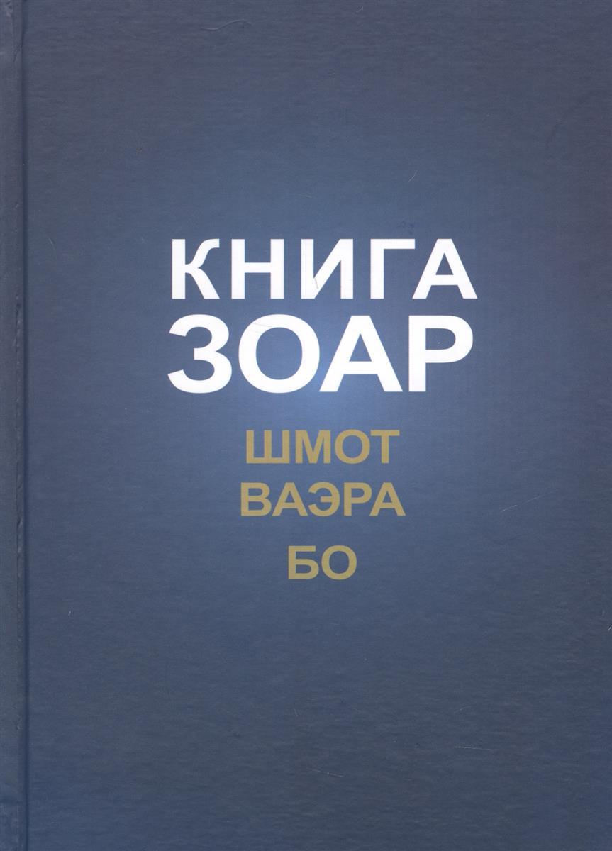 Лайтман (ред.) Книга Зоар. Шмот. Ваэра. Бо