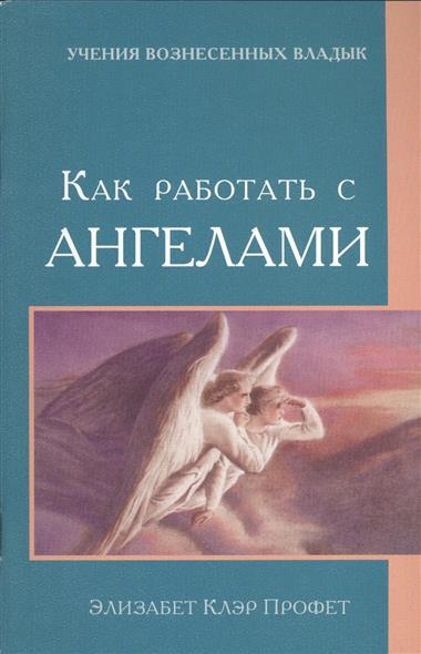Как работать с Ангелами