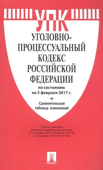 Уголовно-процессуальный кодекс Российской Федерации по состоянию на 5 февраля 2017 + сравнительная таблица изменений