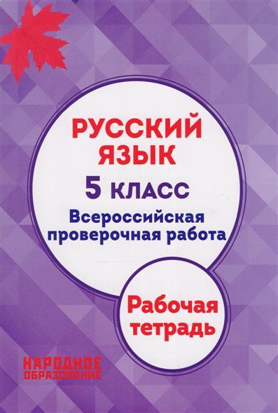 Русский язык. 5 класс. Всероссийская проверочная работа. Рабочая тетрадь+ответы