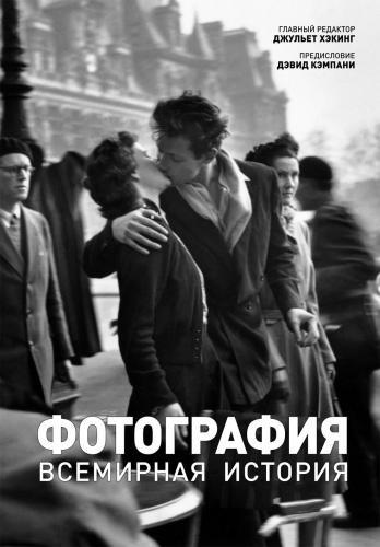 Фотография. Всемирная история