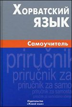 Калинин А. Хорватский язык. Самоучитель а ю калинин хорватский язык справочник по глаголам