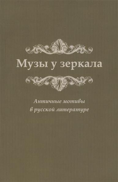 Тахо-Годи А.: Музы у зеркала. Античные мотивы в русской литературе