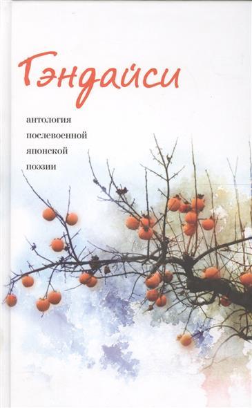 Гэндайси. Антология послевоенной японский поэзии