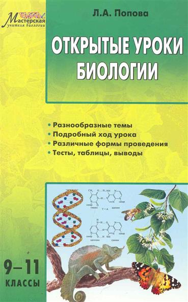 Открытые уроки Биология 9-11 кл.
