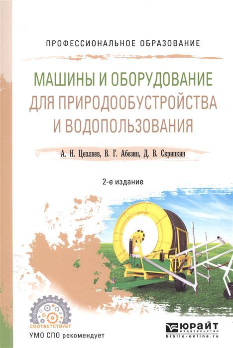 Цепляев А., Абезин В., Скрипкин Д. Машины и оборудование для природообустройства и водопользования. Учебное пособие цена