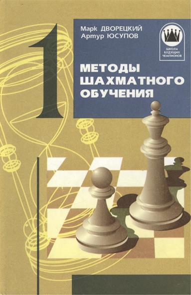 Методы шахматного обучения. Книга 1