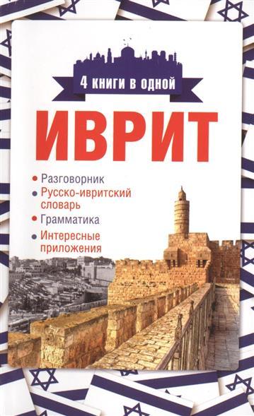 Иврит: Разговорник. Русско-ивритский словарь. Грамматика. Интересные приложения