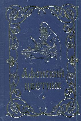 Строганова М. (сост.) Афонский цветник
