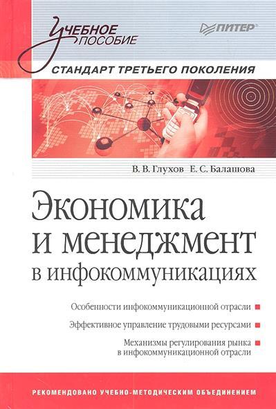 Экономика и менеджмент в инфокоммуникациях