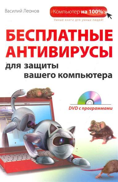 Леонов В. Бесплатные антивирусы для защиты вашего компьютера леонов в большая книга компьютера
