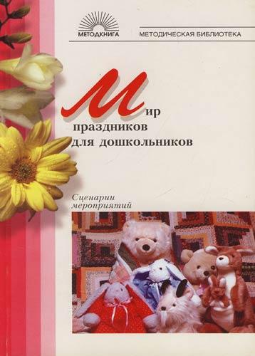 МБ Мир праздников для дошкольников Сценарии мероприятий