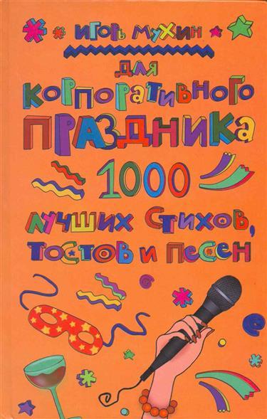 Для корпоративного праздника 1000 лучших стихов тостов...