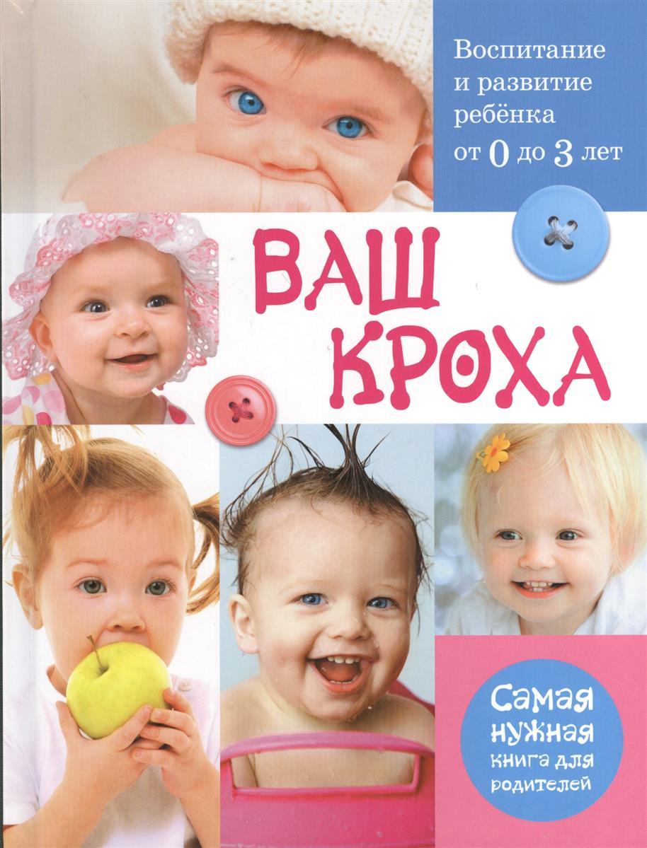 Тарабарина Т. Ваш кроха. Воспитание и развитие ребенка от 0 до 3 лет воспитание ребенка по монтессори от 0 до 3 лет