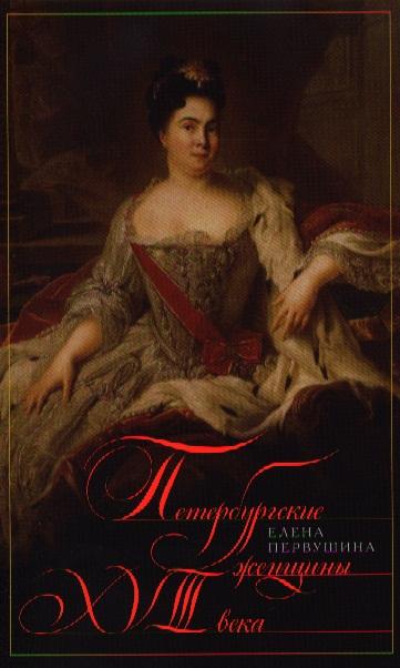 Первушина Е. Петербургские женщины XVIII века
