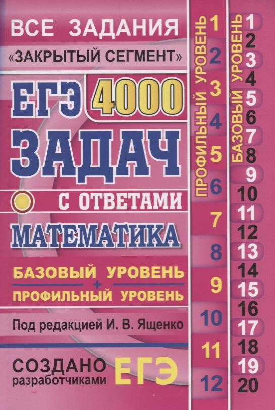 цены Ященко И. (ред.) ЕГЭ: 4000 задач с ответами по математике. Все задания