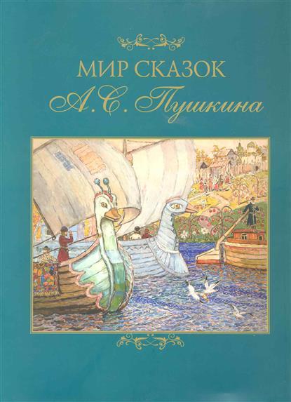 Мир сказок А.С. Пушкина Альбом