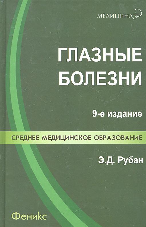 Глазные болезни Учебник