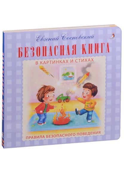 Сосновский Е. Безопасная книга в картинках и стихах. Правила безопасного поведения