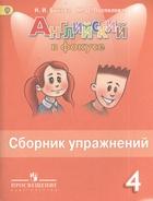 Английский язык. 4 класс. Сборник упражнений. Пособие для учащихся общеобразовательных организаций