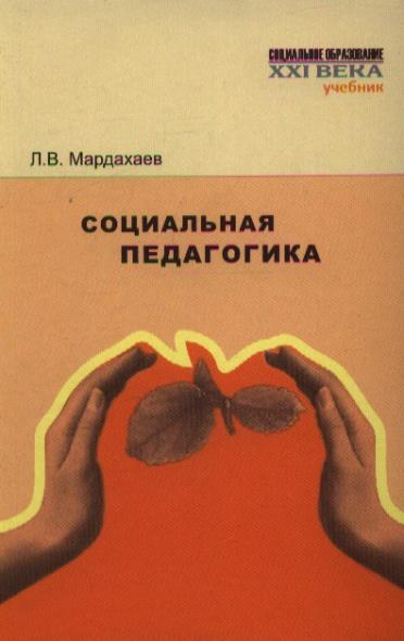 Мардахаев Л. Социальная педагогика. Учебник вереина л металлообрабатывающие станки учебник