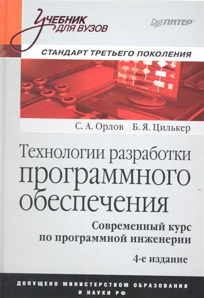 Технологии разработки программного обеспечения. Современный курс по программной инженерии. 4-е издание