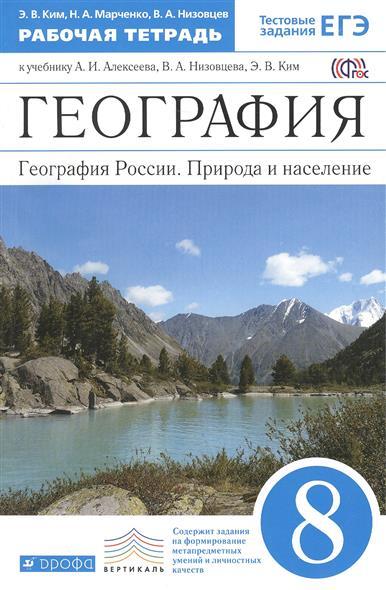 Решебник для Рабочей Тетради по русскому языку 8 Класс Богданова 2 Часть