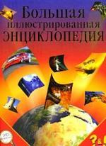 Амченков Ю. Большая илл. энц. ISBN: 9785353040156 соколова е пер большой подарок для мальчиков илл энц