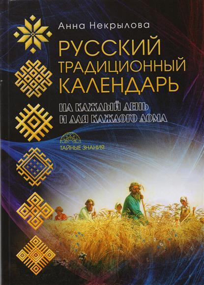 Некрылова А. Русский традиционный календарь на каждый день и для каждого дома русский дар традиционный квас 2 л