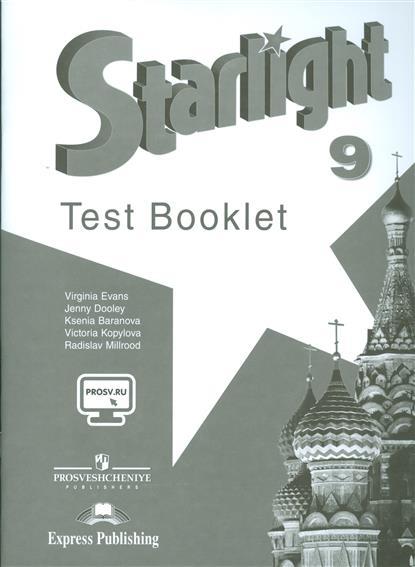 Starlight. Test Booklet. Английский язык. 9 класс. Контрольные задания